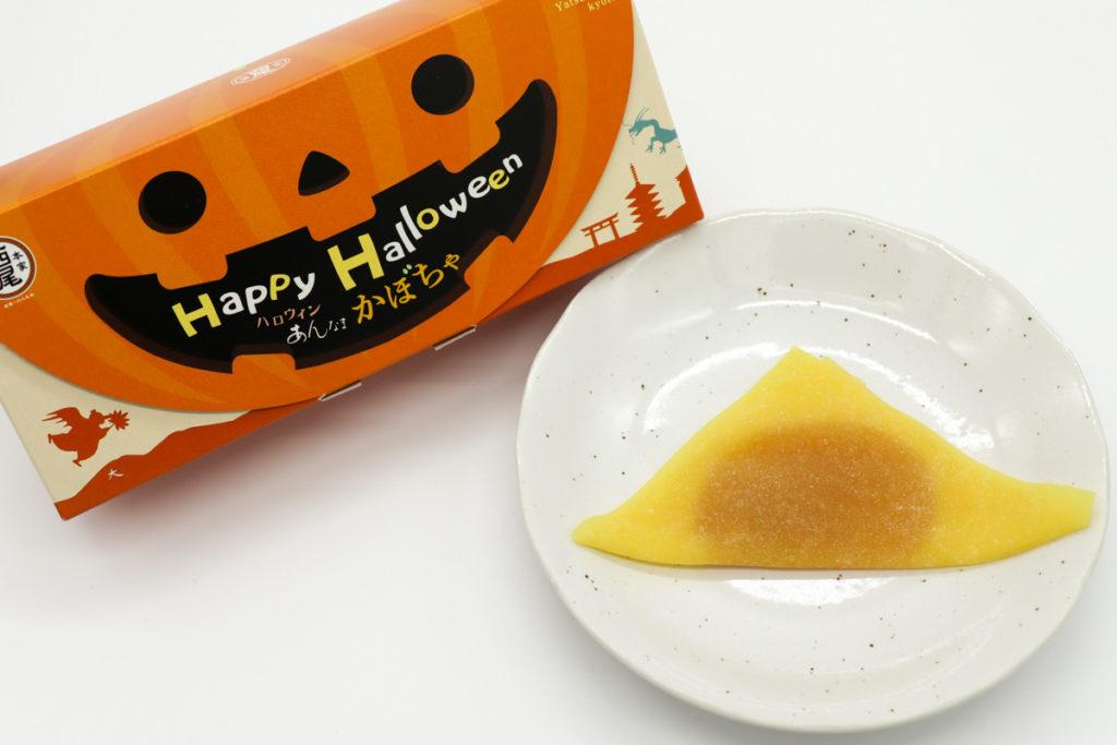 ハロウィンあんなま(かぼちゃ)の中身