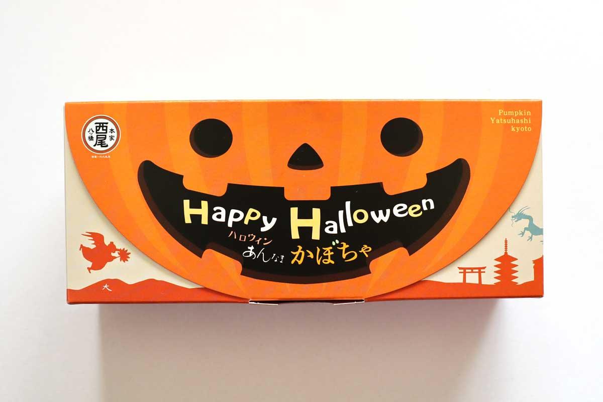 あんなま(かぼちゃ)は濃厚かぼちゃあんがめちゃくちゃおいしい!ハロウィンパーティーで一緒に食べよう