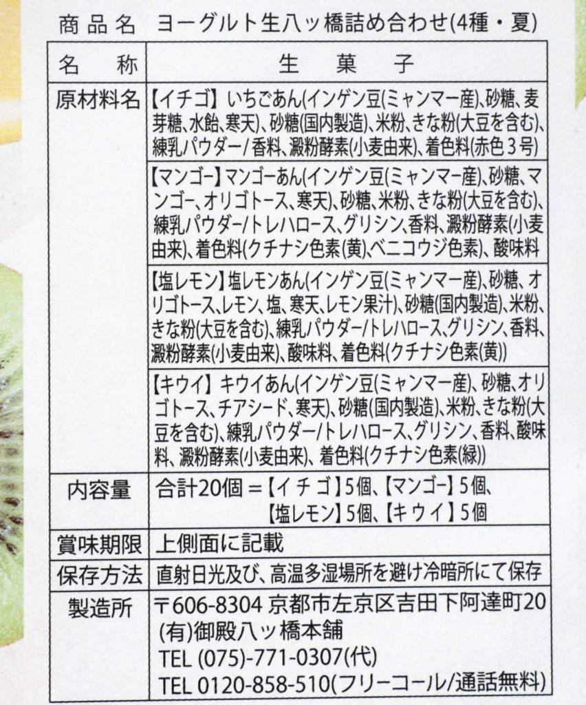 ヨーグルト生八ッ橋 フルーツ4種の食品表示