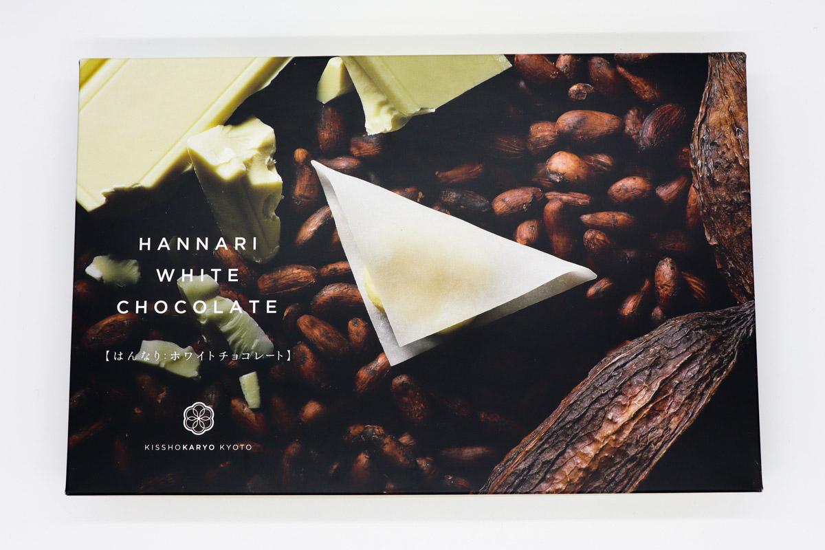 HANNARI(ホワイトチョコレート)は濃厚なホワイトチョコの甘さがきわだつ生八つ橋
