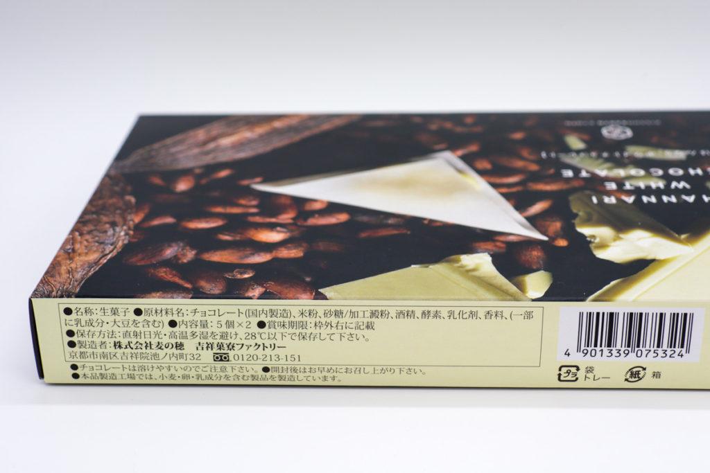 HANNARI(生チョコレート)の食品表示