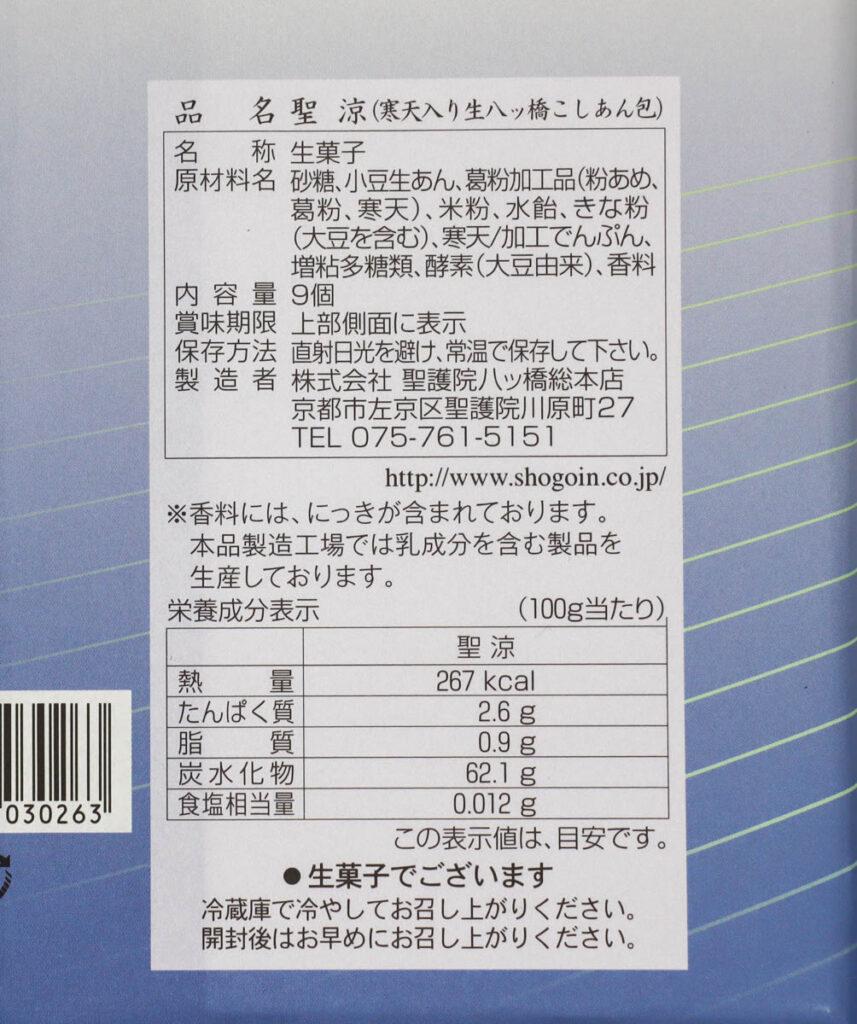 聖涼の食品表示と栄養成分表示