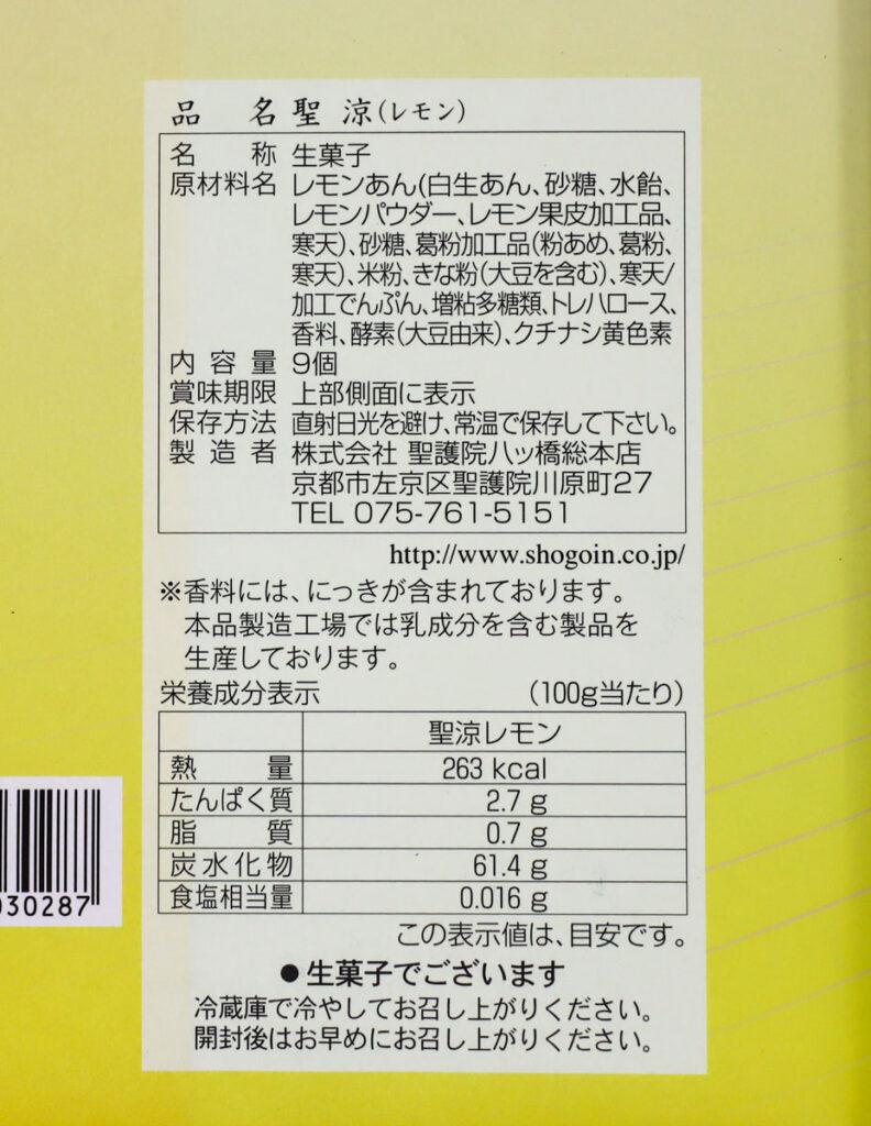聖涼(レモン)の食品表示と栄養成分表示