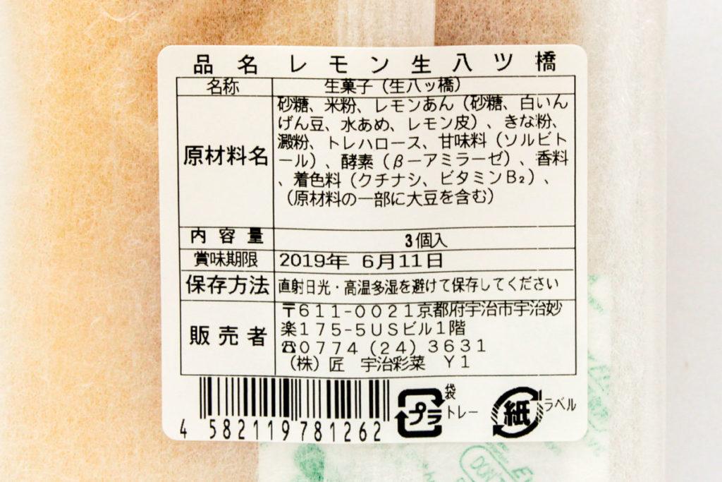 宇治彩菜 生八ッ橋(レモン)の食品表示