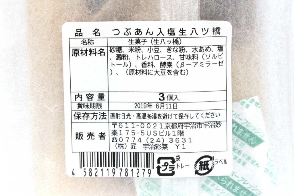 宇治彩菜 生八ッ橋(塩)の食品表示