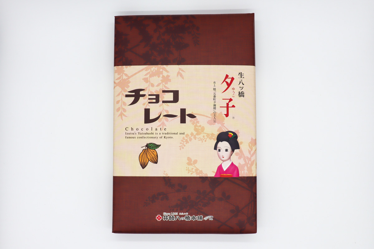 生八ツ橋「夕子(チョコレート)」はトースターで焼け!とろ〜りチョコが絶品