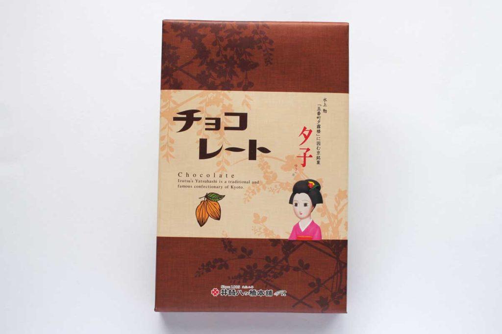 夕子(チョコレート)