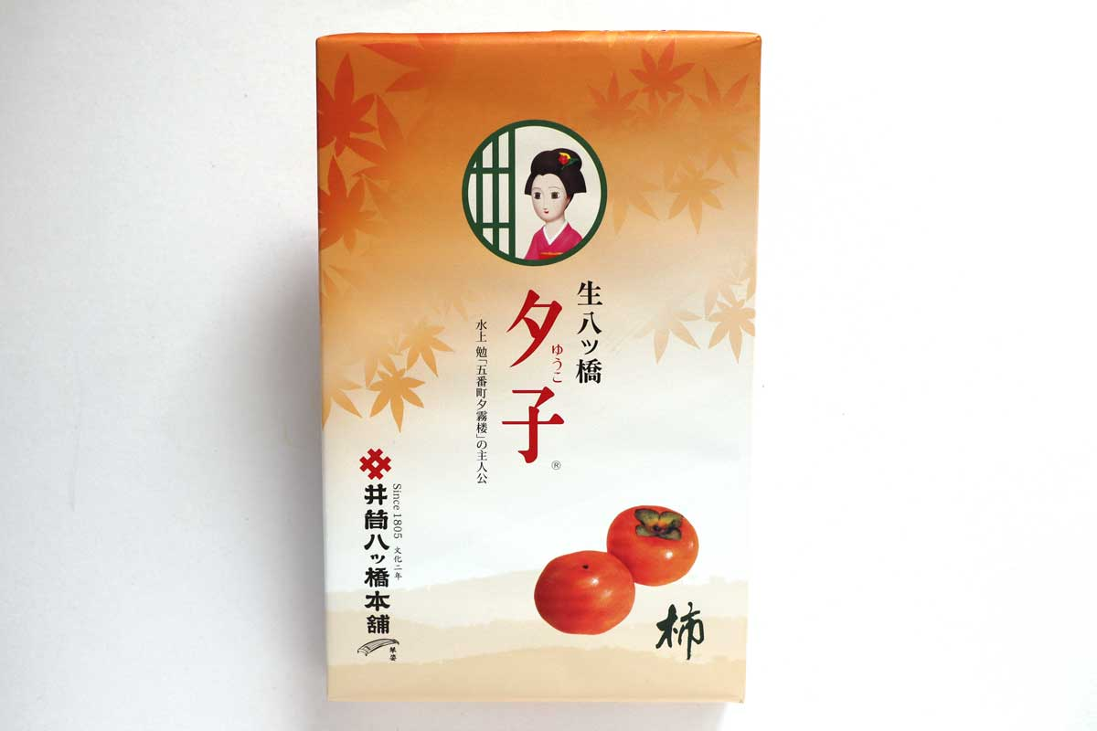 珍しい「柿」を使った生八ツ橋「夕子(柿)」