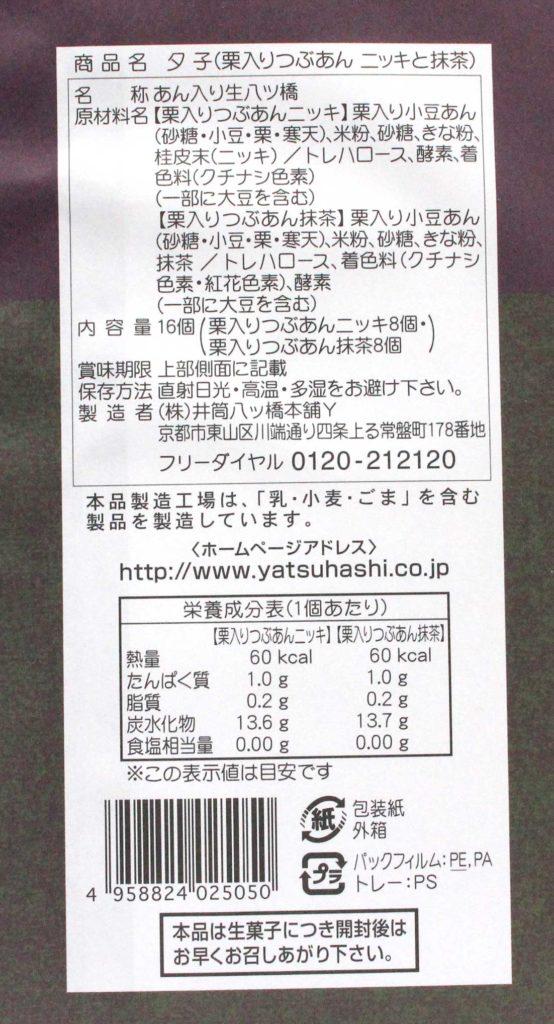 夕子 (栗入りつぶあん)の食品表示と栄養成分表示