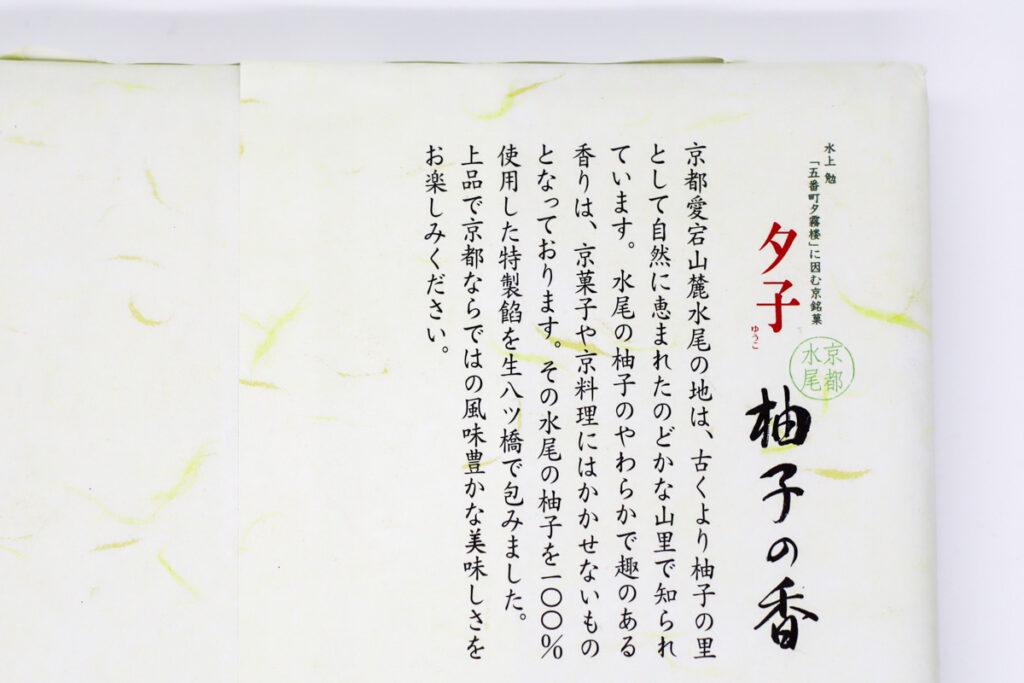 夕子(柚子の香)の紹介