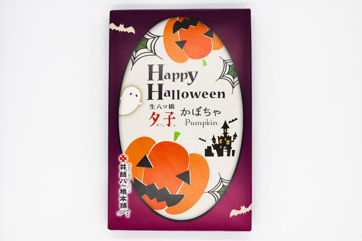 素朴でやさしいかぼちゃがおいしい「ハロウィン夕子(かぼちゃ)」