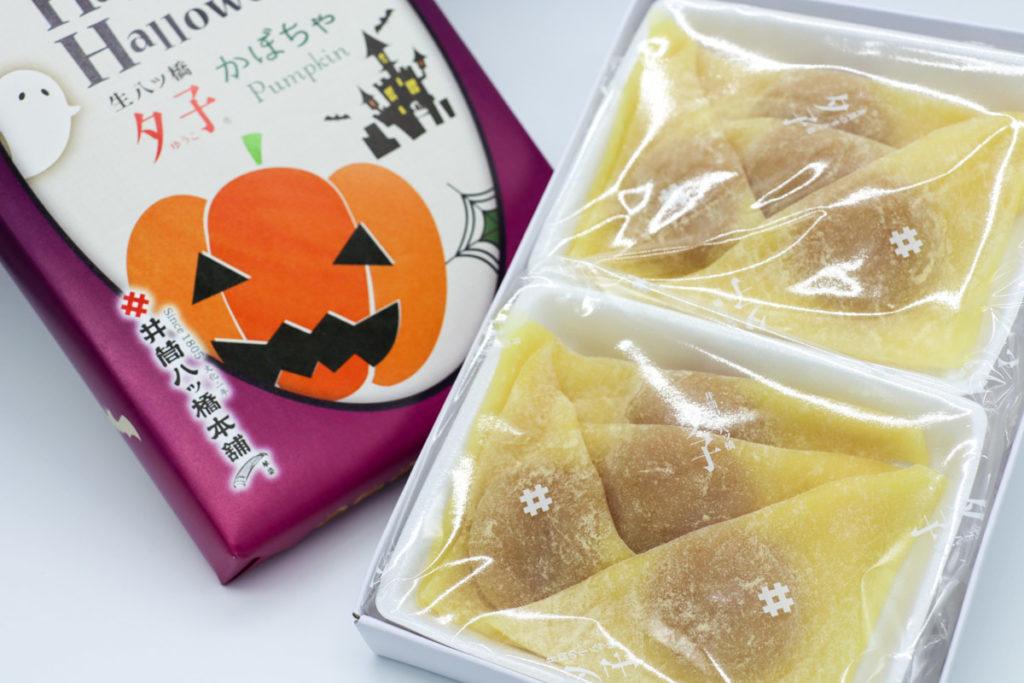 ハロウィン夕子(かぼちゃ)の開封写真