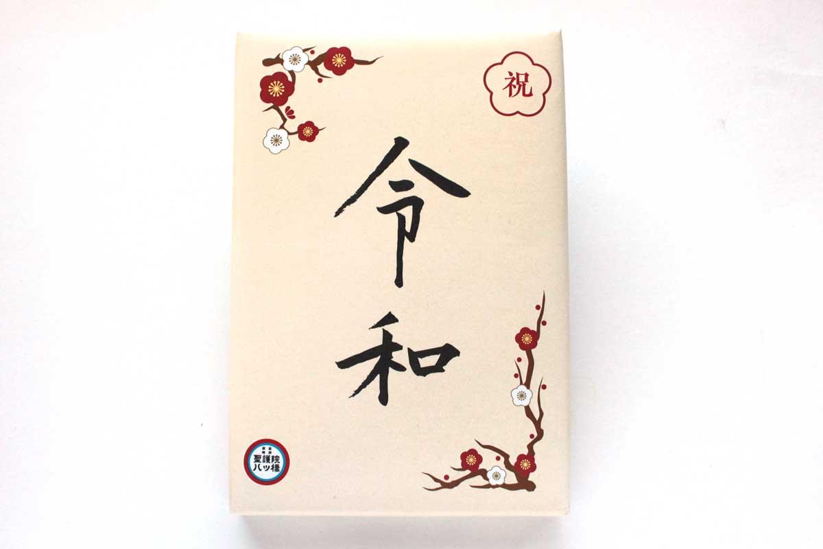 令和を記念して発売された特別な生八ッ橋「聖(令和)」