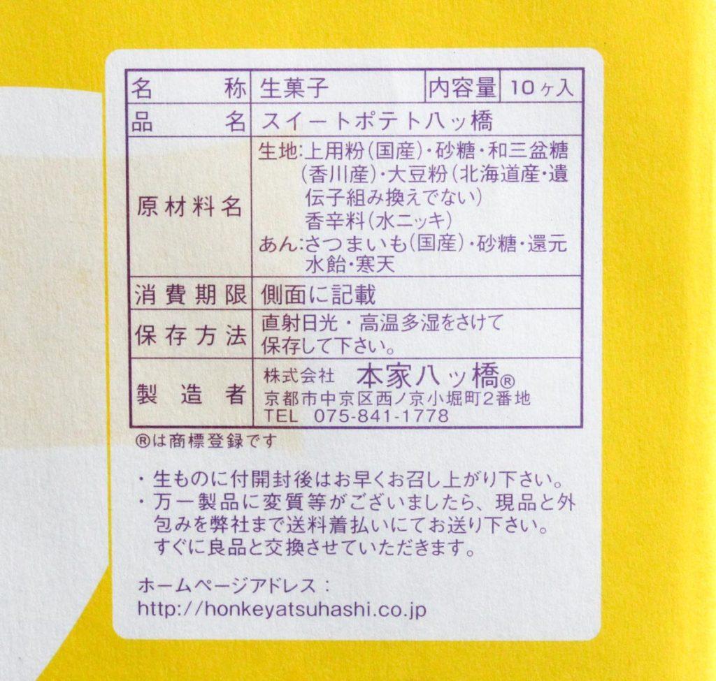 スイートポテト八ッ橋の食品表示