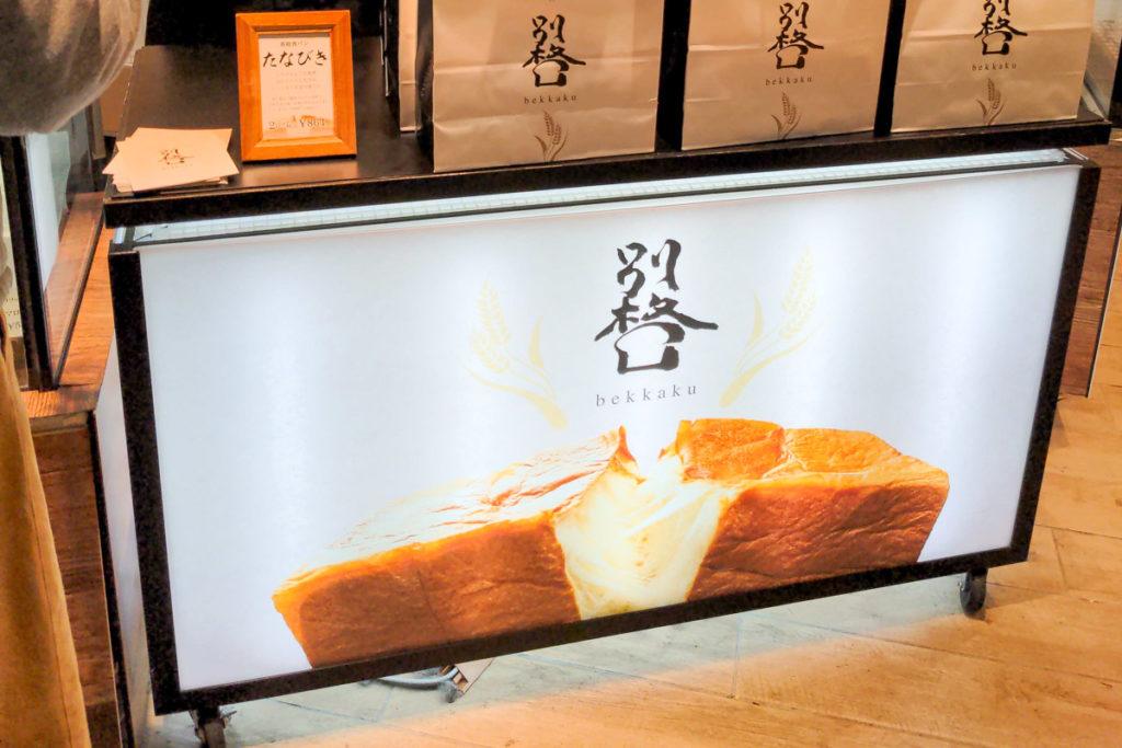 高級食パン 別格