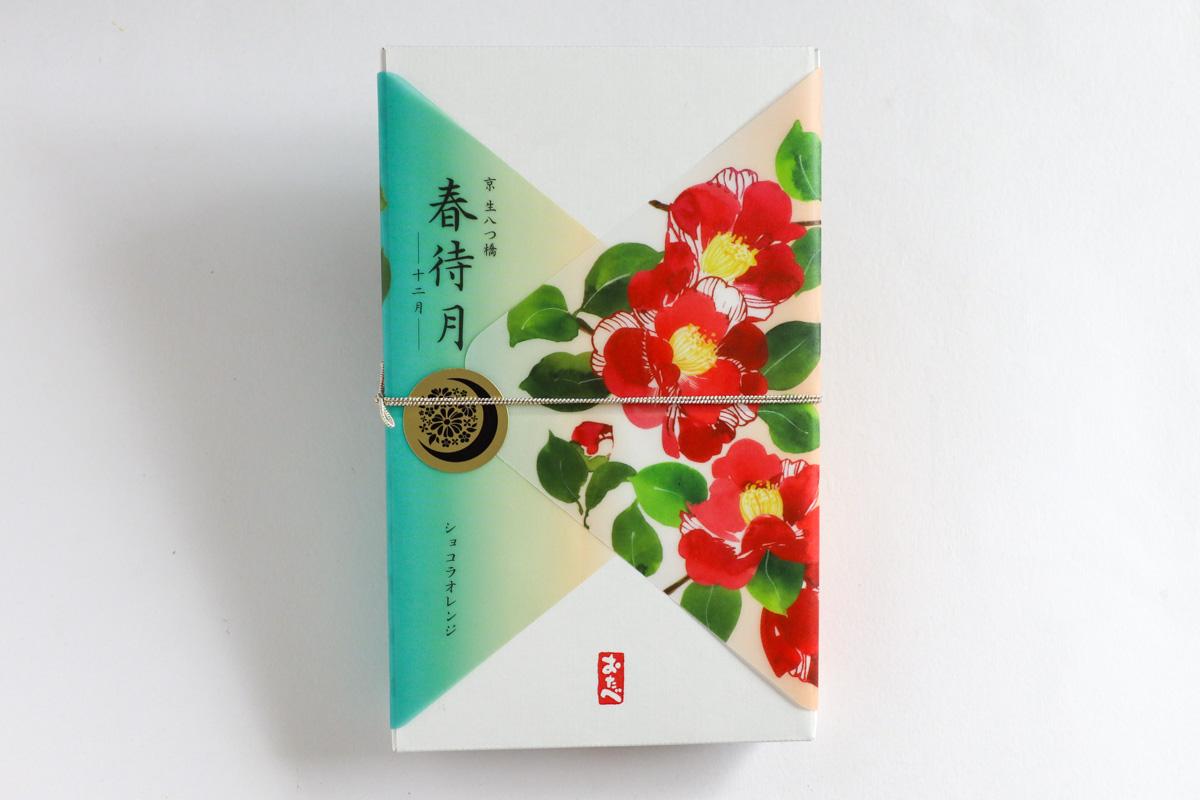 12月限定「春待月(はるまちづき)」はさわやかなオレンジと濃厚なチョコがおいしい生八つ橋