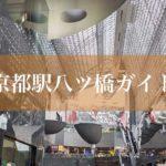 京都駅八ツ橋ガイド