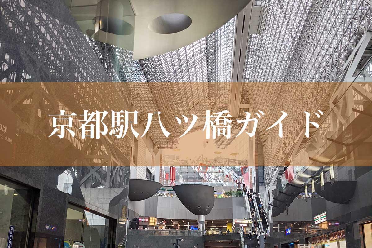 京都駅で八ッ橋が買える場所を徹底紹介
