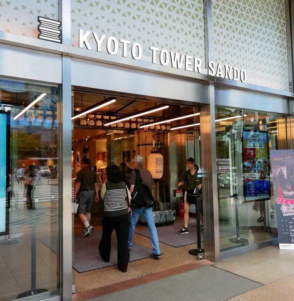 京都タワーサンド