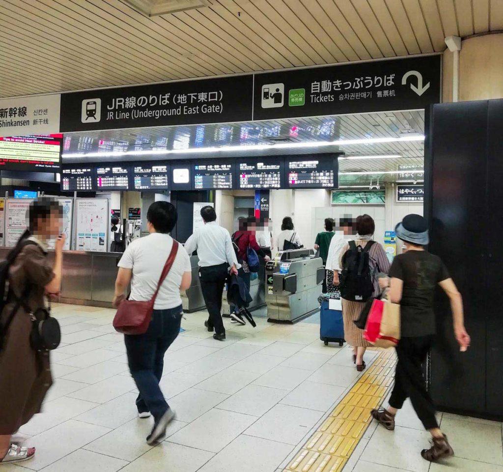 京都駅地下東口