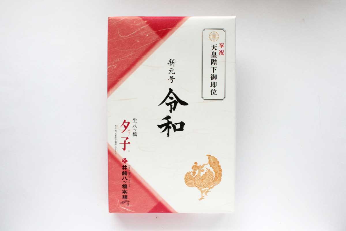 お祝いのメッセージつき「夕子(令和)」は2つのあんこが楽しめる生八ッ橋