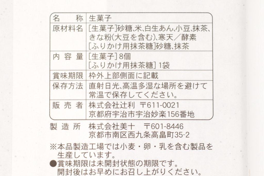 辻利「宇治抹茶の生八ッ橋」食品表示