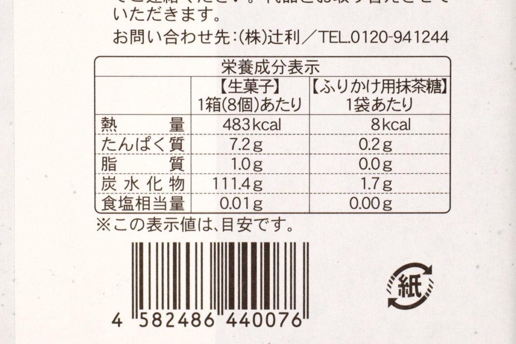 辻利「宇治抹茶の生八ッ橋」栄養成分表示