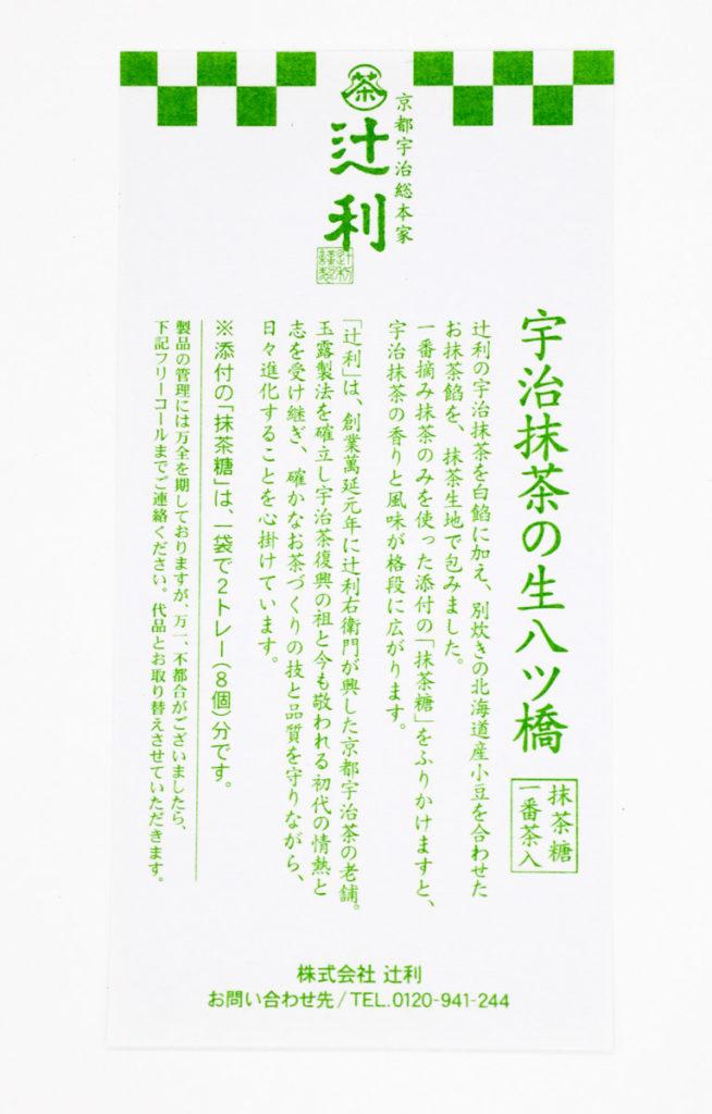 辻利「宇治抹茶の生八ッ橋」の説明