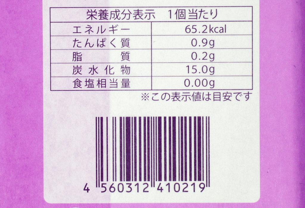 あん八ッ橋の栄養成分表示