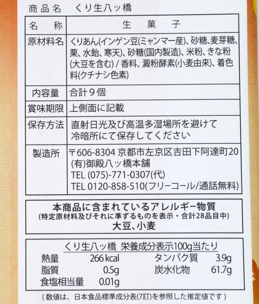 御殿八ッ橋本舗「栗生八ッ橋」の食品表示
