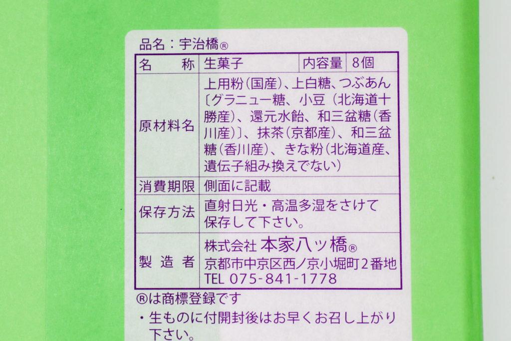 宇治橋の食品表示