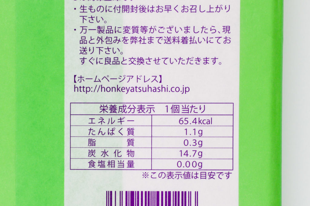 宇治橋の栄養成分表示