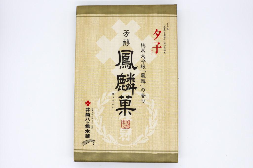夕子(鳳麟菓)
