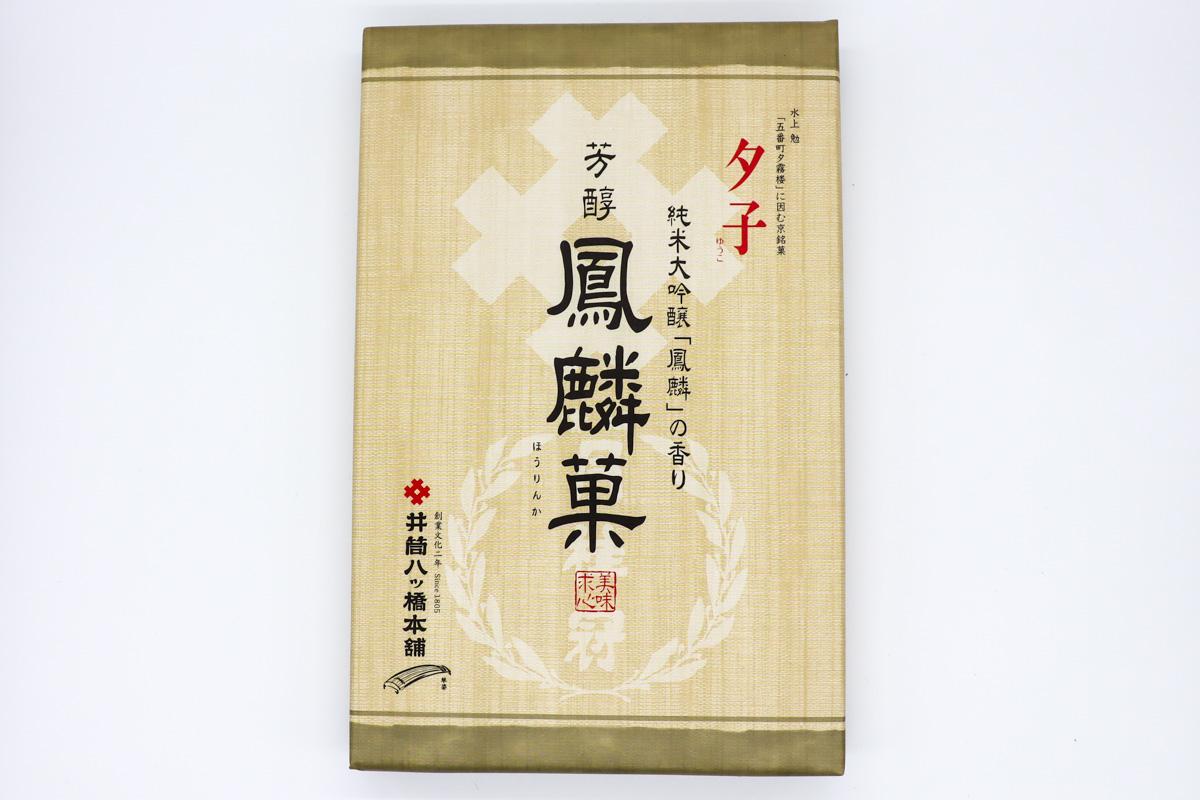 大吟醸の豊かな香りがすばらしい「夕子(鳳麟菓)」