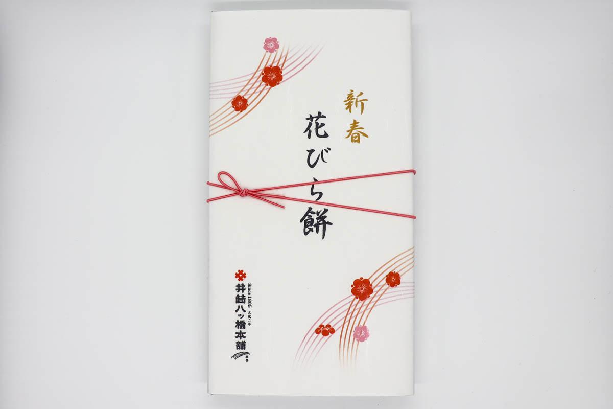 井筒八ッ橋本舗「花びら餅」は香ばしい味噌あんが絶品の新春限定商品