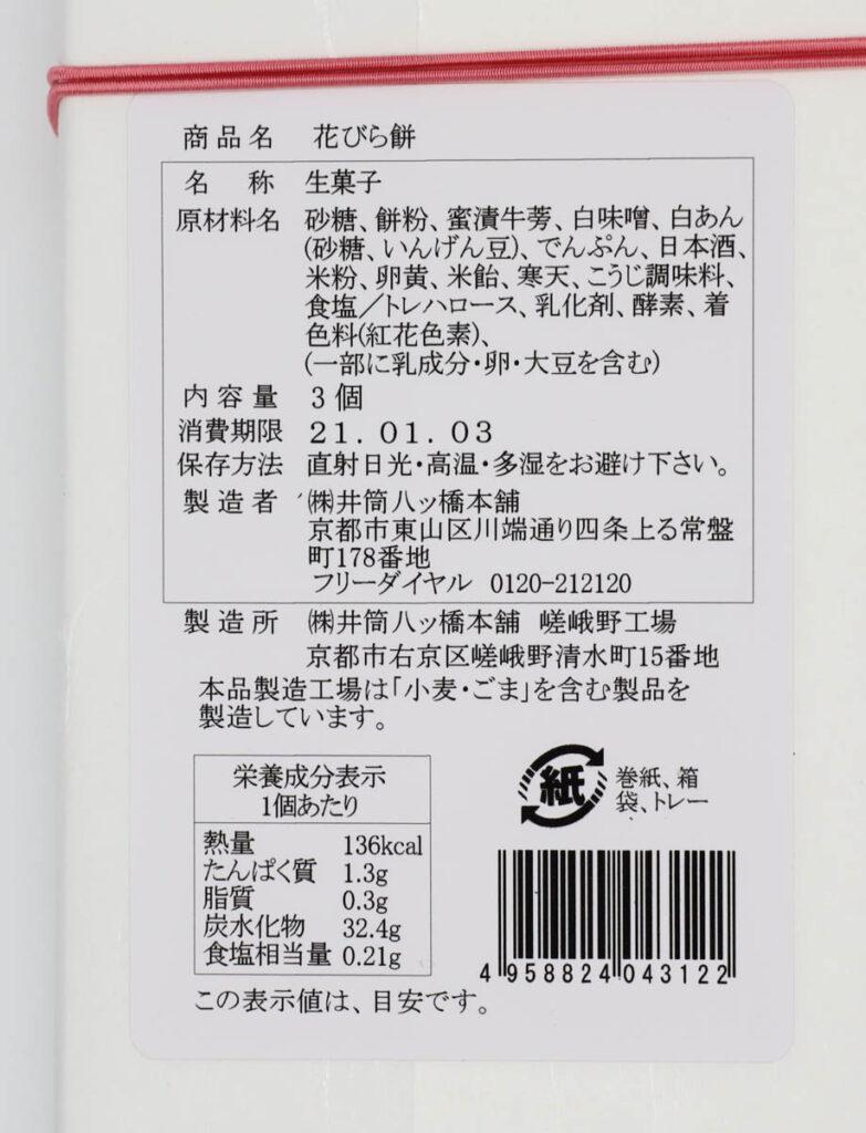 井筒八ッ橋本舗「花びら餅」の食品表示