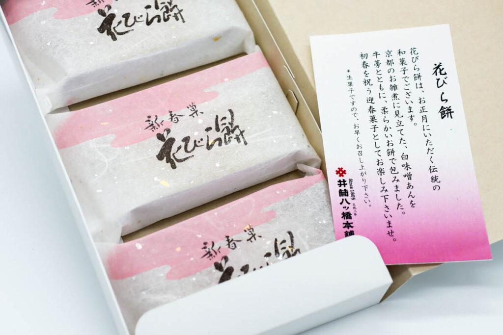 井筒八ッ橋本舗「花びら餅」の開封写真