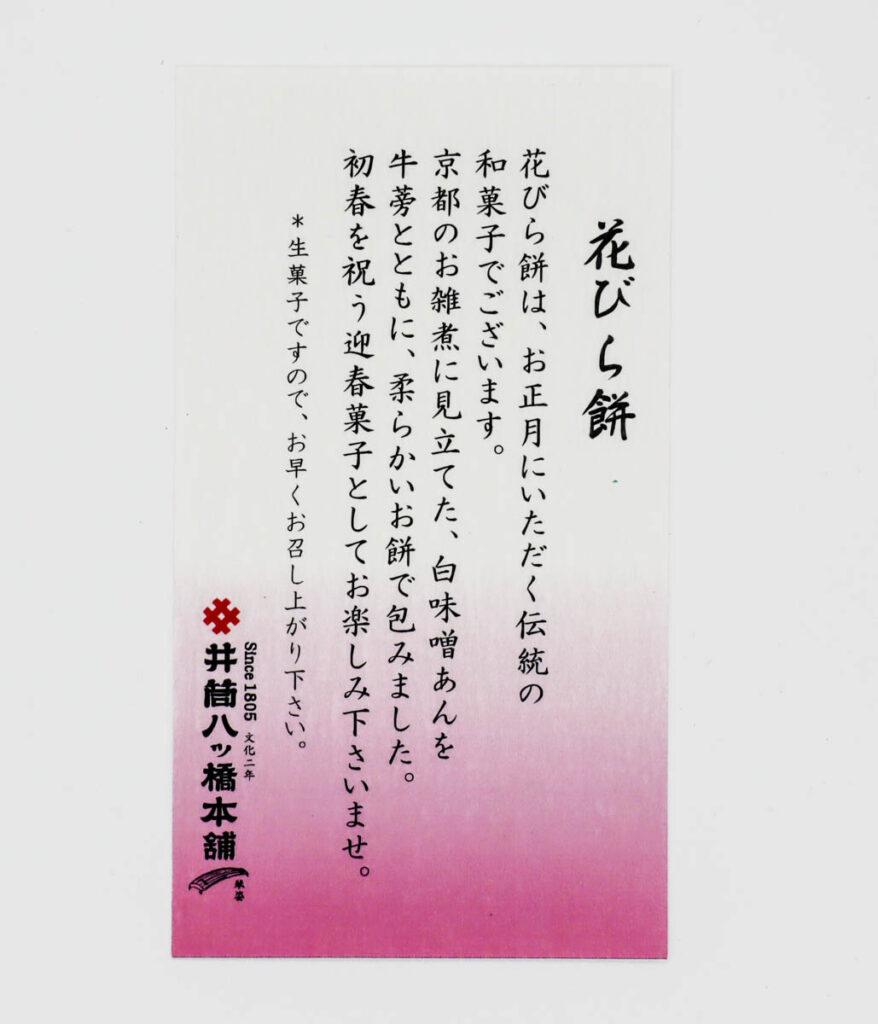 井筒八ッ橋本舗「花びら餅」の説明書き