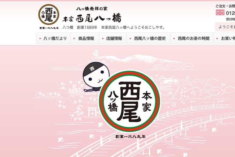 本家西尾八ッ橋のWebサイト