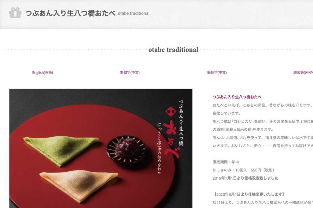 美十のWebサイト