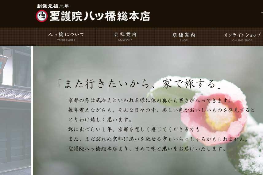 聖護院八ッ橋総本店のWebサイト