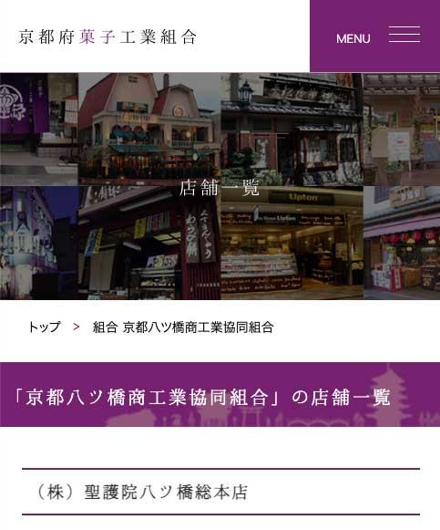 京都八ツ橋商工業組合