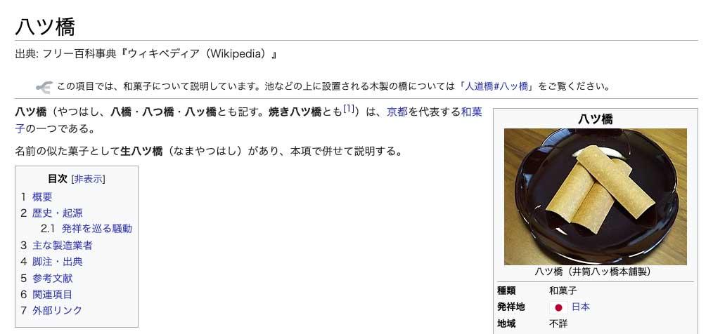 八ツ橋のWikipediaページ