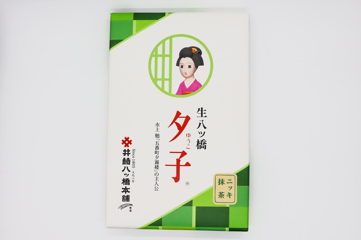 「夕子(ニッキ・抹茶詰合せ)」はピリッと刺激的なニッキと食べやすい抹茶の定番生八ツ橋