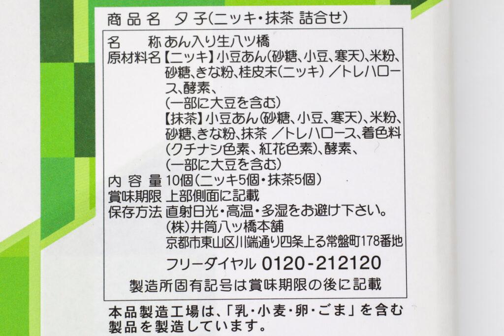 夕子(ニッキ・抹茶)食品表示