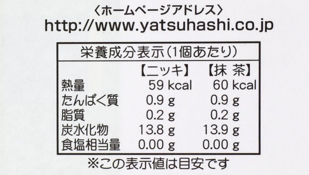夕子(ニッキ・抹茶)栄養成分表示