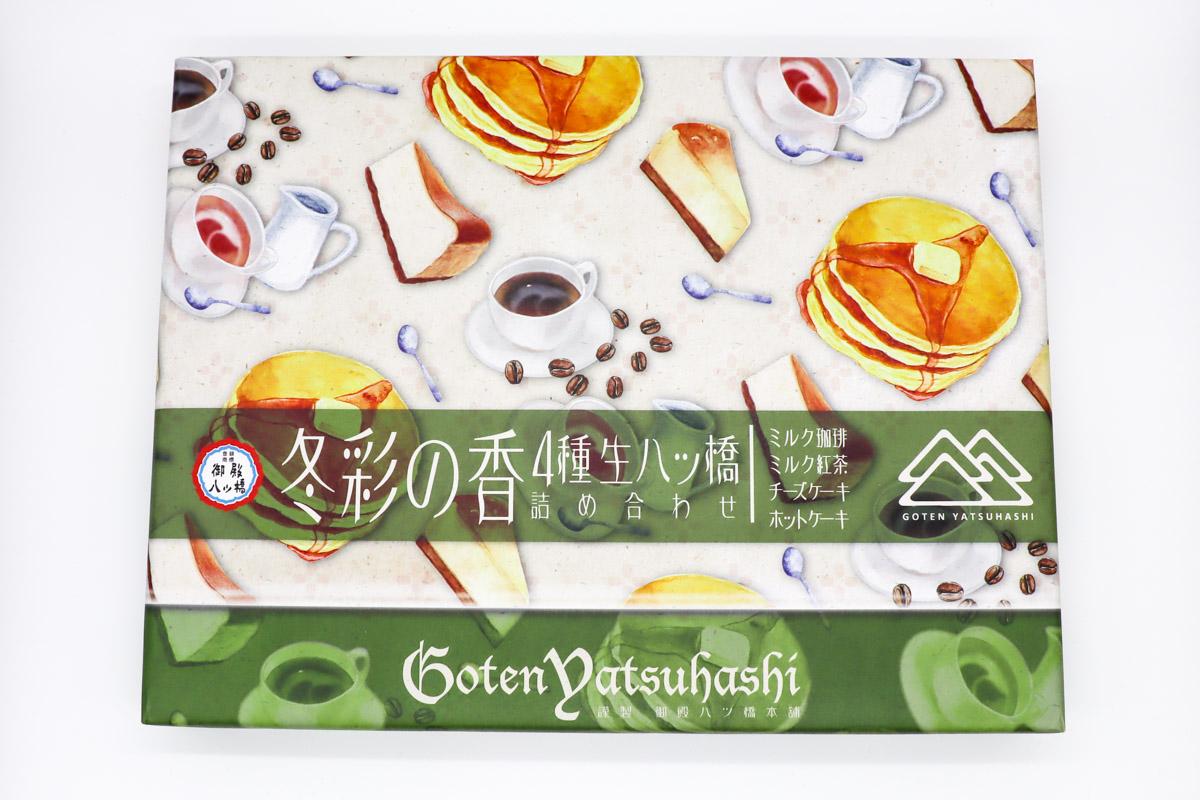 「冬彩の香」はケーキやコーヒーなど喫茶店の味がする生八ツ橋