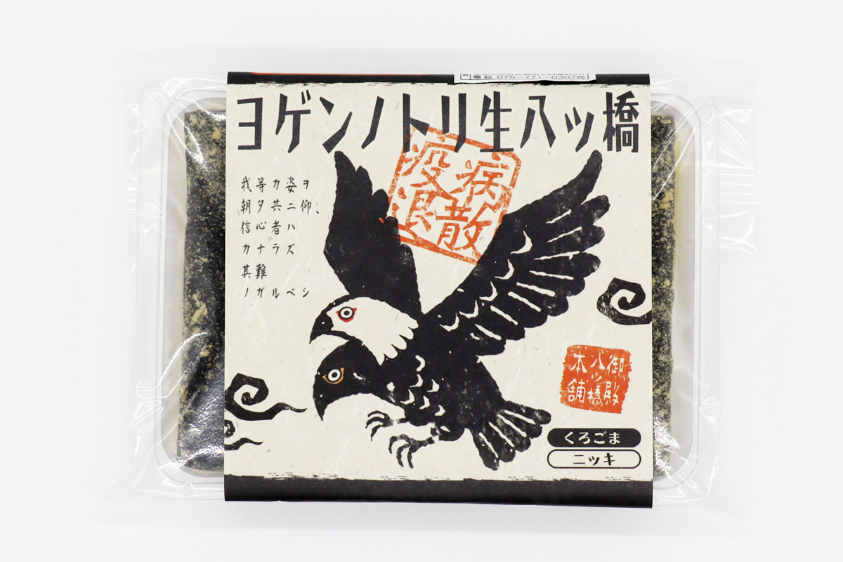 コロナ退散!「ヨゲンノトリ生八ッ橋」はニッキと黒ごまのセットだよ