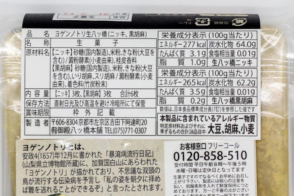 ヨゲンノトリ生八ッ橋の食品表示