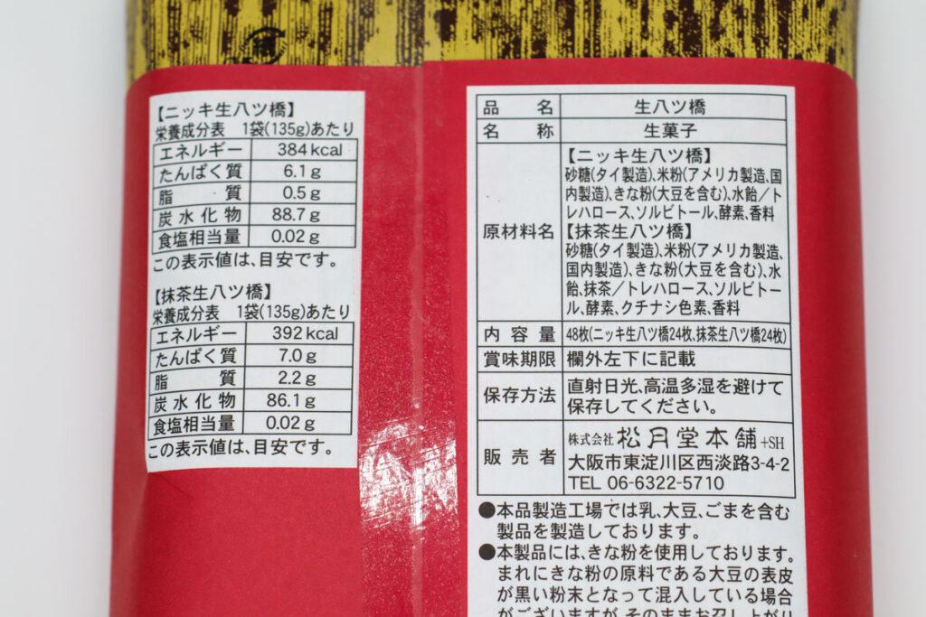 松月堂本舗「生八ツ橋」食品表示